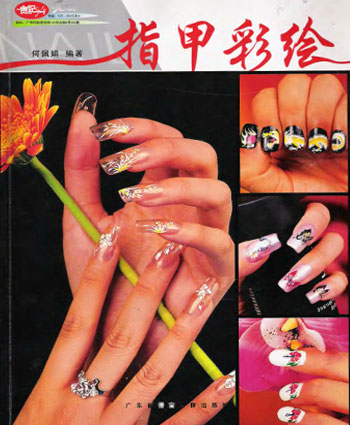 журналы по дизайну ногтей: